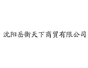沈�岳衡天下商�Q有限公司