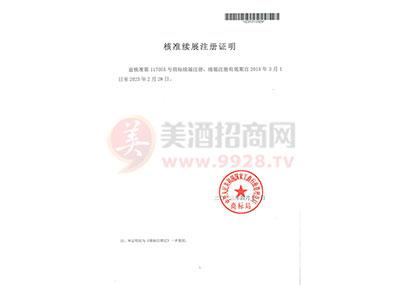 商标注册证4