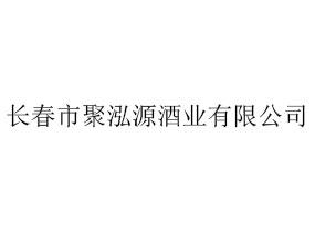 �L春市聚泓源酒�I有限公司
