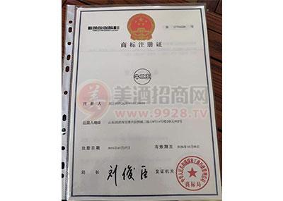 商标注册证-牛二玉