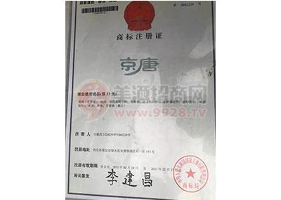 商标注册证-京唐