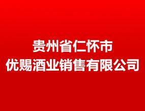貴州省仁懷市優賜酒業銷售有限公司
