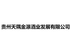 貴州天隅金瀑酒業發展有限公司