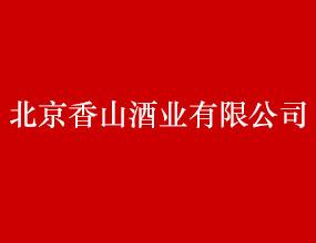 北京香山酒业有限公司
