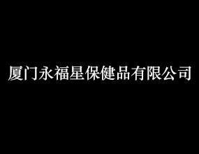 厦门永福星保健品有限公司