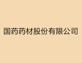 國藥藥材股份有限公司