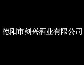 德阳市剑兴酒业有限公司