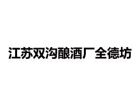江苏双沟酿酒厂全德坊