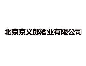 北京京义郎酒业有限公司