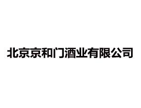 北京京和门酒业有限公司