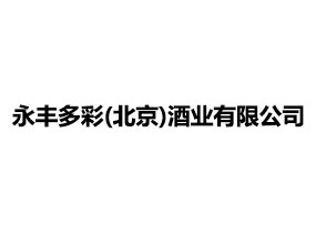 北京二鍋頭(多彩北京)運營中心