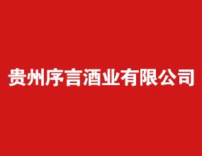 贵州序言酒业有限公司