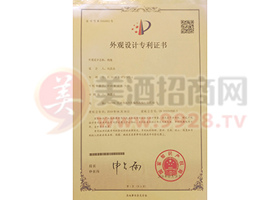 香源丰酒瓶外观设计专利证书