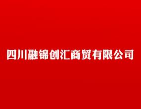 四川融锦创汇商贸有限公司