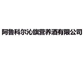 阿魯科爾沁旗營養酒有限公司