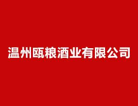 温州瓯粮酒业有限公司