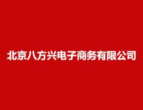 北京八方兴电子商务有限公司