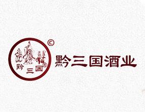 貴州黔三國酒業有限公司