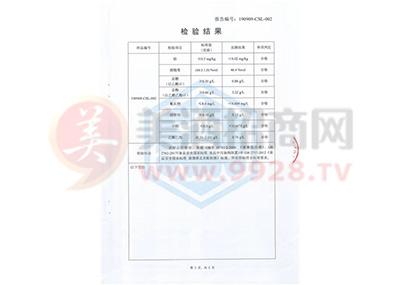 紫禁城窖藏陈酿酒检验报告附页2