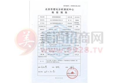 紫禁城窖藏陈酿酒检验报告附件1