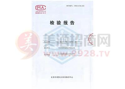 北京二锅头水晶盖(清香型白酒)检验报告