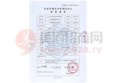 北京二锅头水晶盖(清香型白酒)检验报告附件1