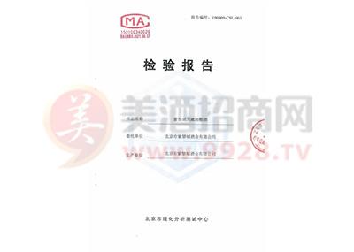 紫禁城洞藏陈酿酒检验报告