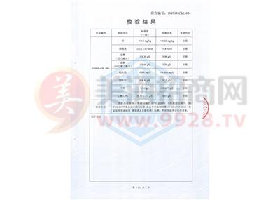 紫禁城洞藏陈酿酒检验报告附件2