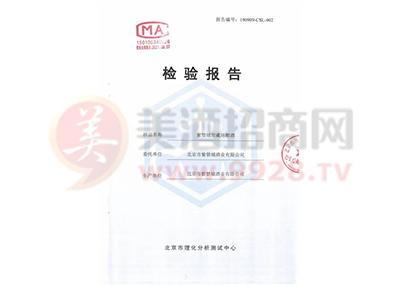 紫禁城窖藏陈酿酒检验报告