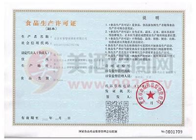 紫金城酒业食品生产许可证