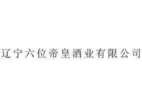 遼寧六位帝皇酒業有限公司