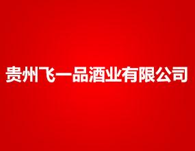 贵州飞一品酒业有限公司