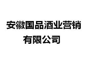 安徽国品酒业营销有限公司