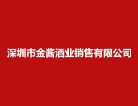 深圳市金酱酒业销售有公司