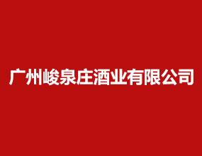 廣州峻泉莊酒業有限公司