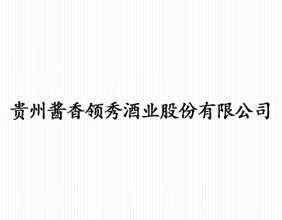 貴州醬香領秀酒業股份有限公司