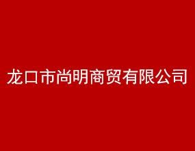 ��口市尚明商�Q有限公司