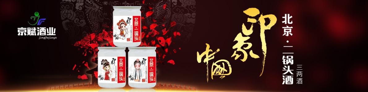 北京京�x酒�I有限公司