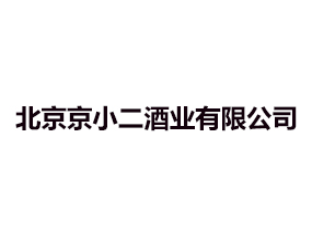 北京京小二酒业有限公司