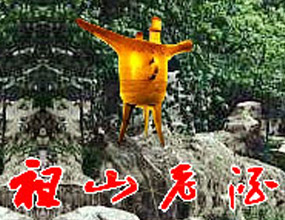 秦皇�u市祖山酒�I有限公司