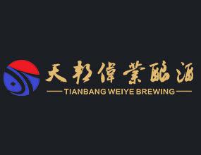 贵州省仁怀市天邦伟业酿酒有限公司