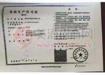 保定京城酒业食品生产许可证
