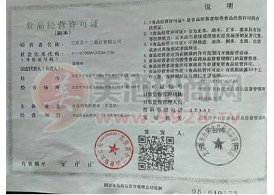北京京小二酒业食品经营许可证