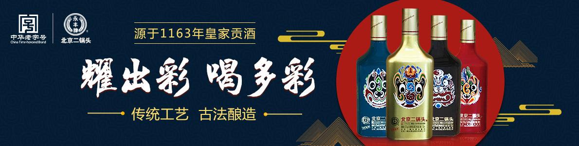 北京二锅头(多彩北京)运营中心