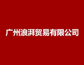 广州浪湃贸易有限公司