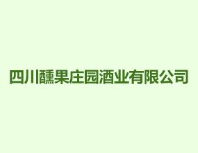 四川醺果庄园酒业有限公司