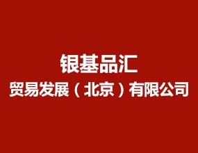 银基品汇贸易发展(北京)有限公司