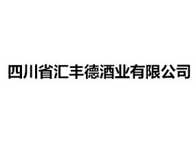 四川省汇丰德酒业有限公司