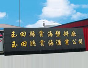 玉田县云海酒业有限公司
