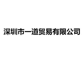深圳市一道贸易有限公司